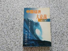 中国经济大论战 第六辑