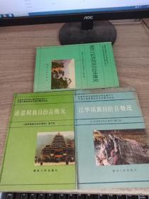 湘西土家族自治州概况、通道侗族自治县概况、江华瑶族自治县概况