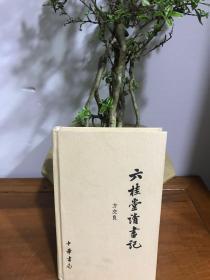 六桂堂读书记〔方交良签名钤印〕精装版
