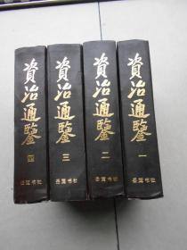 资治通鉴(一二三四 全四册)95年7印 精装本