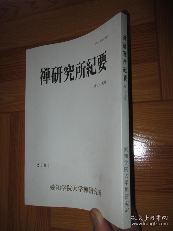 禅研究纪要(第35号)    【日文】