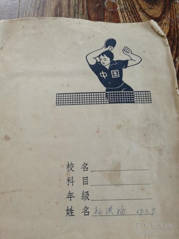 孙洪福八卦掌笔记本