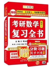 考研数学复习全书(数学三)