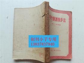 烟台酿酒操作法  地方工业部编