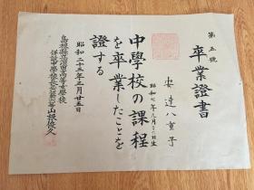 1948年日本岛根县女子中学毕业证《卒业证书》一张