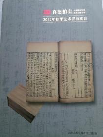 江苏真德2012秋拍,古籍善本专场