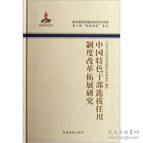 新时期党的建设科学化书系:新时期党的建设科学化书系:中国特色干部选拔任用制度改革拓展研究