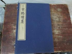 线装:明刻黄鹤楼集(一函三册全16开)布函本