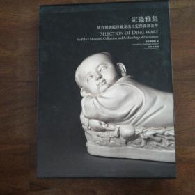 定瓷雅集:故宫博物院珍藏及出土定窑瓷器荟萃(精装,带盒)无人使用过