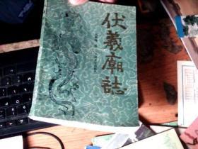 伏羲庙志(天水地方志丛书) 作者签名     书下部分有折痕如图         KK5
