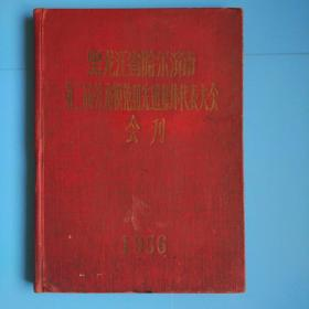 黑龙江省哈尔滨市第二届劳动模范和先进集体代表大会会刊(1956年)