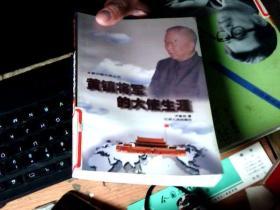 黄镇将军的大使生涯       EE