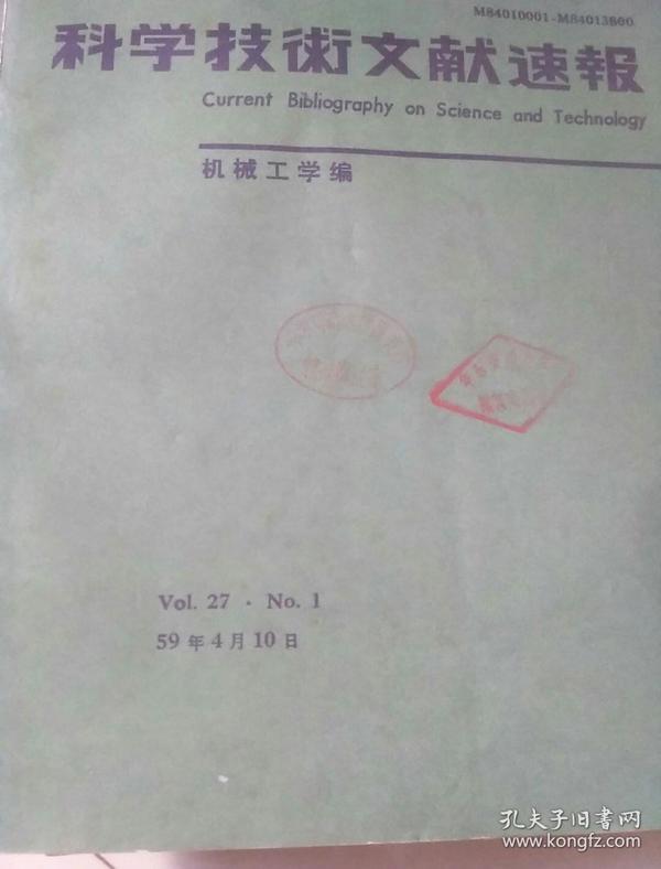 科学技术文献速报