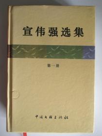 宣伟强选集 第一册  签赠本