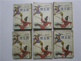 约七十年代老版 新派长篇武侠名著 独孤红著《紫玉狸》1-6 全六册 (竖排繁体版)