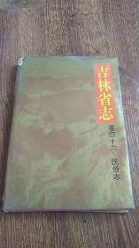 吉林省志 卷四十六 民俗志