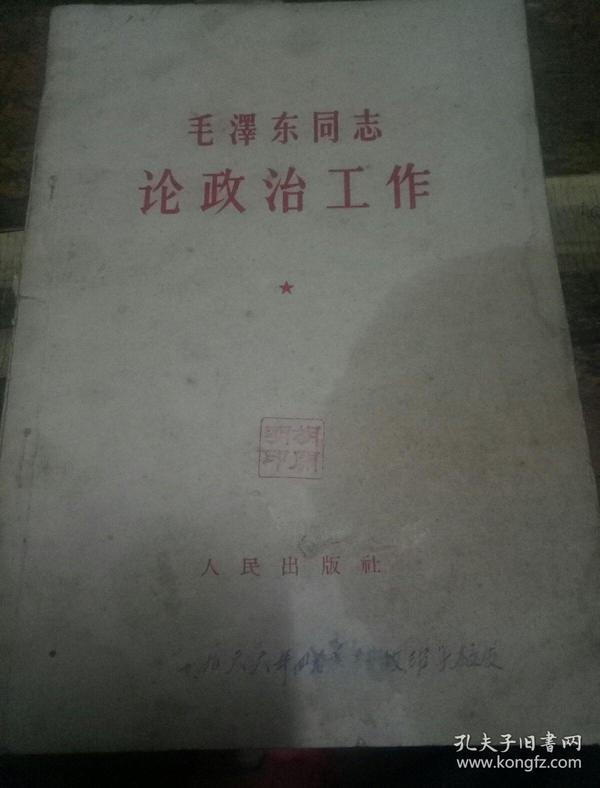 毛泽东同志论政治工作(北京一版一印)