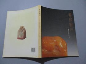 美哉斯石——海内外中国印石精品集【韩天衡签名本】