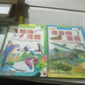 红蚂蚁自然丛书(遨游的宫殿、飞翔的花园)二本合售