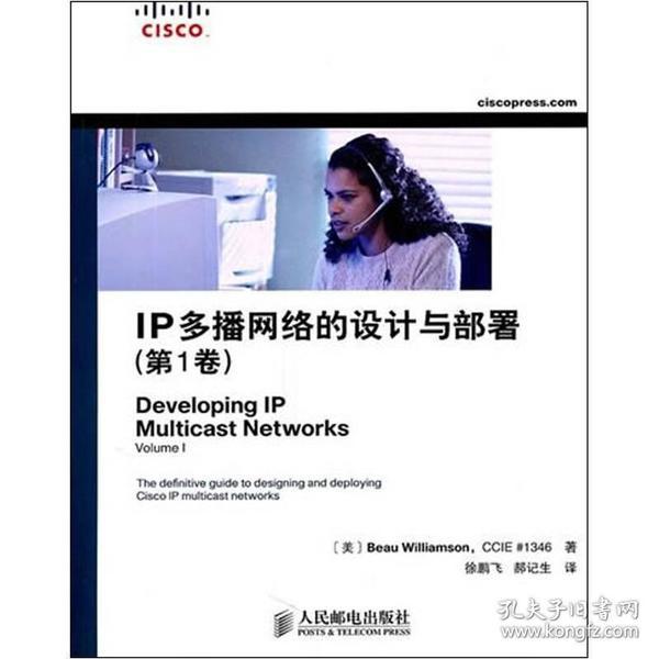IP多播网络的设计与部署(第1卷)