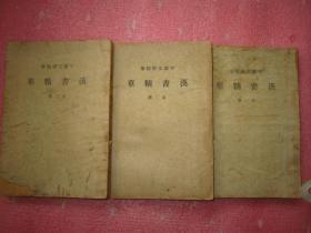 中国文学精华:《汉书精华》(第一、二、三册)民国书、完整不缺页