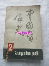 中国画研究 第二期