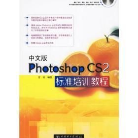 中文版Photoshop CS2标准培训教程