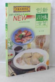 创新川味凉菜