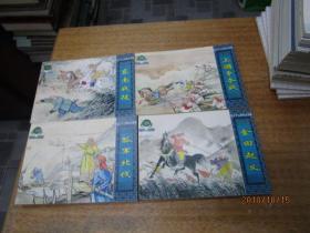太平天国故事选(全四册) 上美50开连环画 一版一印