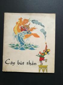 神笔(少见越文版,1965年第一版)