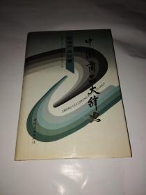 中国商品大辞典 石油产品分册