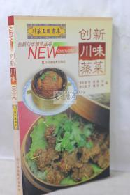 创新川味蒸菜