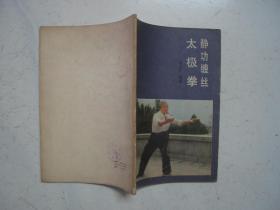 静缠丝太极拳(1985年一版一印)内页无涂画