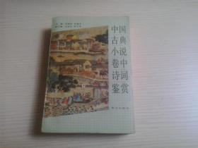 中国古典小说卷中诗词鉴赏