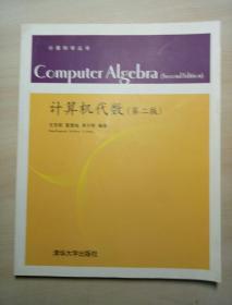 计算机代数 第二版