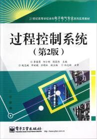 过程控制系统(第2版)