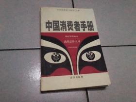 中国消费者手册