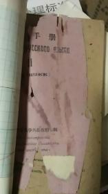 俄语语法手册(1、2)