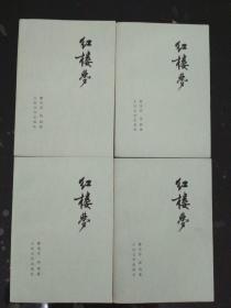 《红楼梦》人民文学出版程乙本四册全/启功注释品好