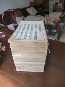 清木板大开本东医宝鉴存23卷23册
