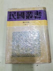 民国丛书 第四编 47(国技大观 )