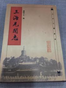 三海见闻志(北京古籍丛书)