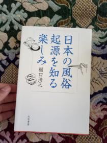 日本风俗起源(日文原版)