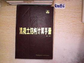 混凝土结构计算手册(第二版)