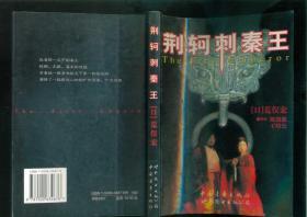 荆柯刺秦王(99年一版一印)