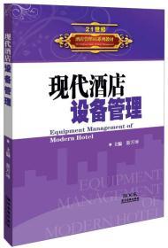21世紀酒店管理5G系列教材:現代酒店設備管理