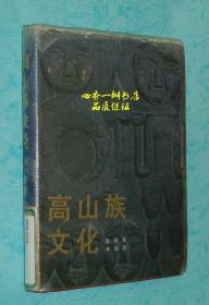 高山族文化(精装)