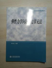 研究生教学用书:弹性力学问题的边界元法(附光盘1张)