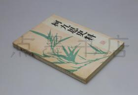 私藏好品 《柯九思史料》 宗典 著 上海人民美术出版社1985年一版二印