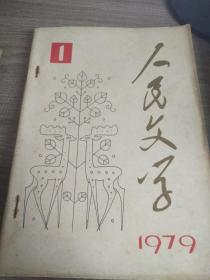 人民文学 1979 1-4